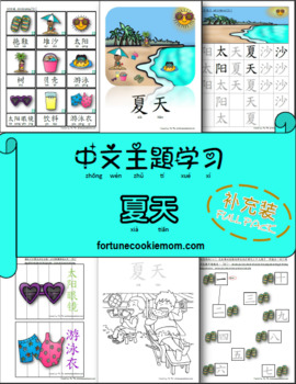 Summer Pre-K/Kindergarten FULL Pack (Simplified Chinese wi