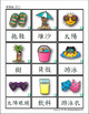 Summer Theme FULL Pack  (Traditional Chinese)