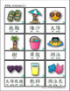 Summer Theme FULL Pack  (Traditional Chinese with Pinyin)