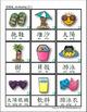Summer Pre-K/Kindergarten FULL Pack (Traditional Chinese w