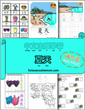 Summer Pre-K/Kindergarten FULL Pack (Traditional Chinese w
