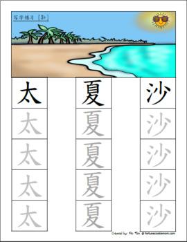 Summer Pre-K/K Pack (Simplified Chinese)