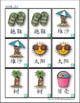 Summer Pre-K/Kindergarten Pack (Simplified Chinese)