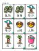 Summer Pre-K/Kindergarten Pack (Traditional Chinese)