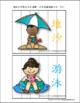Summer Pre-K/Kindergarten Pack (Traditional Chinese)