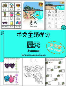 Summer Theme FULL Pack  (English with Simplified Chinese)