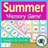 Summer memory game printable Hebrew