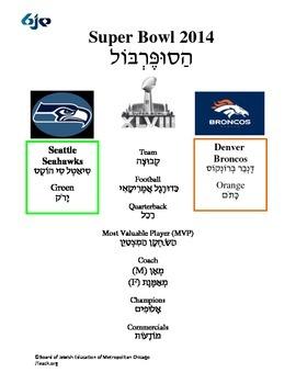 Superbowl in Hebrew