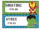 Superhero Theme Focus Wall Headers