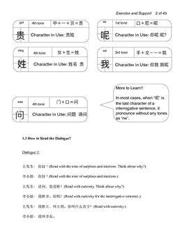 Support and Exercise for Integrated Chinese (Book 1) Sample