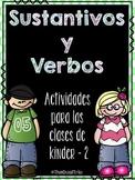 Sustantivos y Verbos (Noun & Verb Activity Pack)