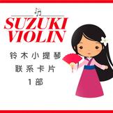Suzuki Violin Practice Cards in Chinese
