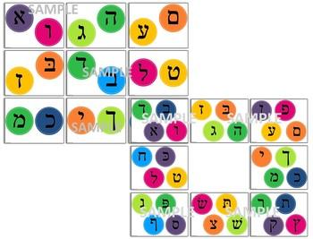 Kazzow! Hebrew Alphabet Activity (Swat the Alef Bet)
