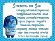 Synonym Posters - Inside Out Characters