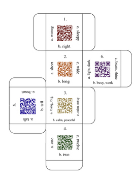 Synonyms QR Code Cube - 2nd, 3rd, 4th, 5th grade
