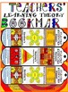 TEACHERS' LEARNING THEORY BOOKMARK FREEBIE End-of-the-Year Teacher Gift