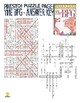 THE BFG (Roald Dahl) Puzzle Page (Wordsearch and Criss-Cross)