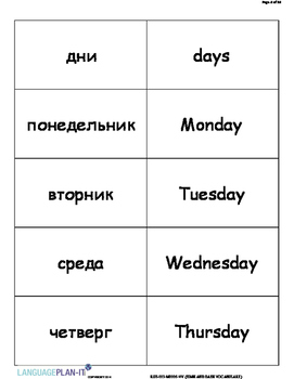TIME AND DATE VOCABULARY LIST WITH FLASHCARDS (RUSSIAN)