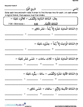TIME PRACTICE 12 HOUR (ARABIC)