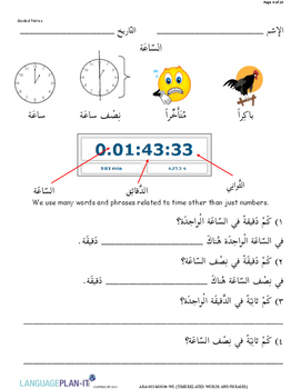 TIME RELATED WORDS AND PHRASES (ARABIC)