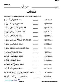 TIME REVIEW 12 HOUR (ARABIC)