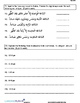 TIME TEST 12 HOUR (ARABIC 2015 EDITION)