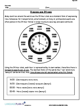 TIME TEST 24 HOUR (RUSSIAN)