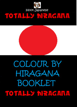 """TOTALLY HIRAGANA""  COLOUR- BY- HIRAGANA BOOK"