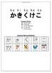 TOTALLY HIRAGANA JAPANESE KA-KO WORKBOOK AND ASSESSMENT TASKS