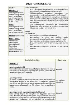 TPIΓΩNA KAI ΓΩNIEΣ (Σχέδιο Εργασίας για Γ΄ Δημοτικού)