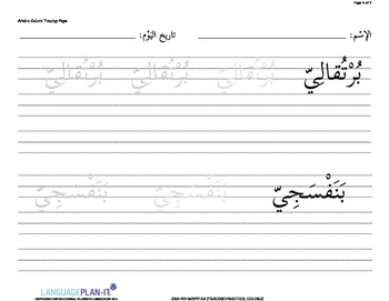 TRACING PRACTICE FOR COLORS (ARABIC)