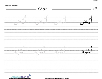 tracing practice for colors arabic hindi by languageplan it tpt. Black Bedroom Furniture Sets. Home Design Ideas