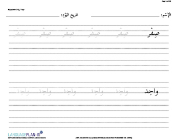 TRACING PRACTICE FOR NUMBERS 0-9, TENS (ARABIC)