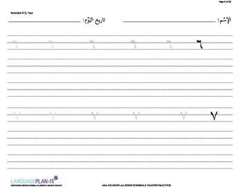 TRACING PRACTICE FOR NUMBERS 0-9, TENS (ARABIC-HINDI)