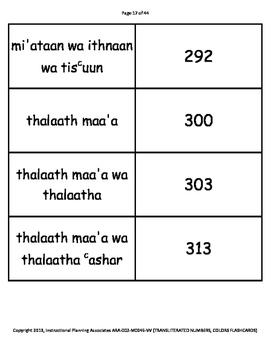 TRANSLITERATED NUMBERS FLASHCARDS (ARABIC-HINDI)