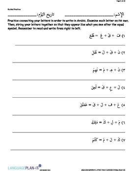 TWO WAY CONNECTORS, PART 2 (ARABIC)