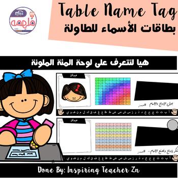 Table Name Tag - بطاقات الأسماء للطاولة مع لوحة المئة