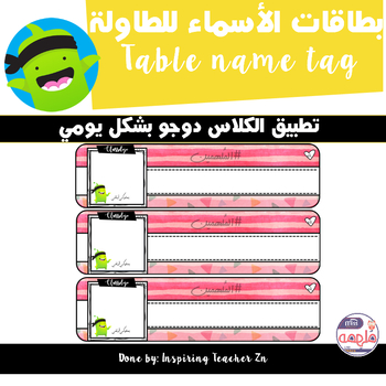 Table Name Tag - بطاقات الأسماء للطاولة