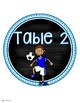 Table Numbers Signs Sports Theme
