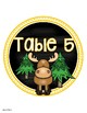 Table Numbers Signs Woodland Animals Forest Theme