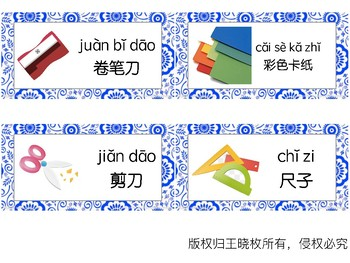 Tags used in Chinese classroom