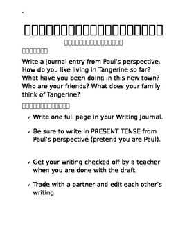 Tangerine writing response and writing process directions