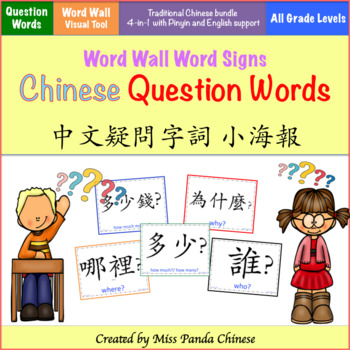 Teach Chinese 30 Question Words Wall Posters {traditional Ch}