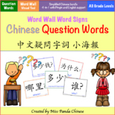 Teach Chinese 30 Question Words Wall Posters {Simplified Ch}