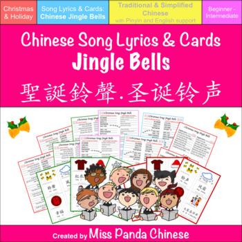 Teach Chinese: Chinese Jingle Bells Lyrics and Flashcards Bundle