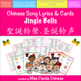 Teach Chinese: Chinese Jingle Bells Lyrics and Flashcards Bundle