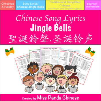 Teach Chinese: Chinese Jingle Bells (traditional and simplified Chinese combo)