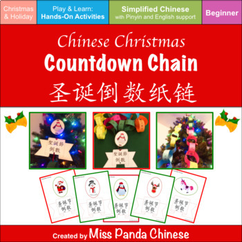 Teach Chinese: Christmas Countdown Chain {simplified Ch. Fun Activity}
