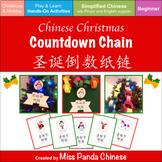 Teach Chinese: Christmas Countdown Chain {simplified Ch. Fun Activity}