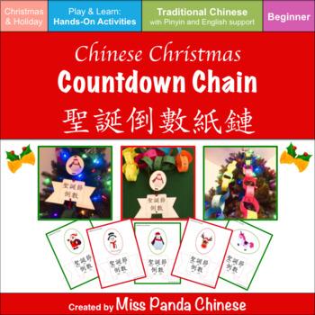Teach Chinese: Christmas Countdown Chain {traditional Ch. Fun Activity}
